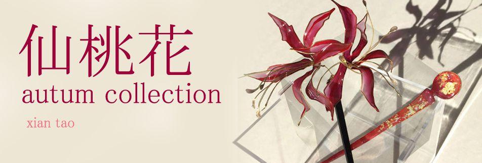 現代簪 仙女の箱